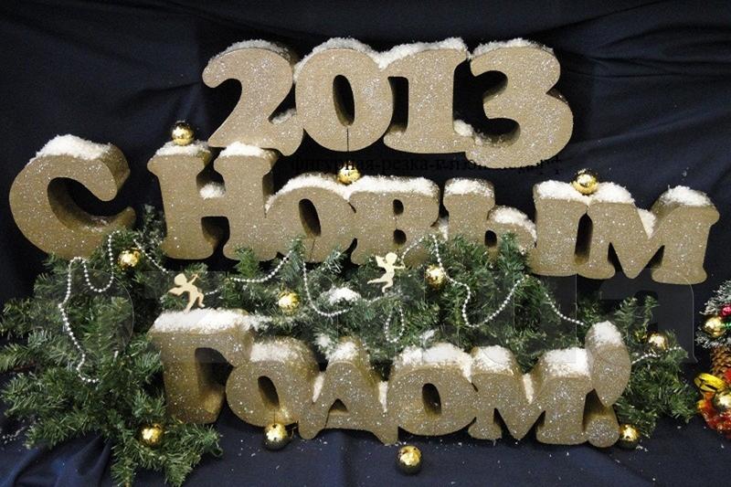 Слово с новым годом своими руками